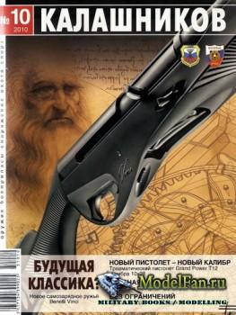 Калашников 10/2010