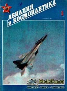 Авиация и космонавтика 1.1991 (январь)