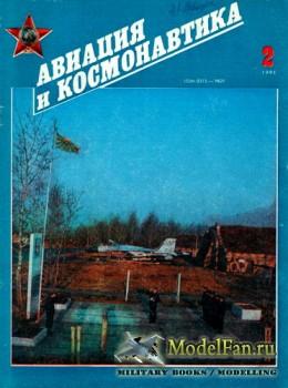 Авиация и космонавтика 2.1991 (Aевраль)