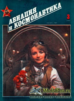 Авиация и космонавтика 3.1991 (Март)