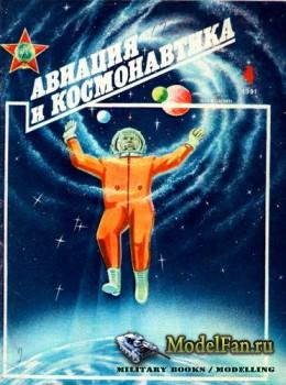 Авиация и космонавтика 4.1991 (Апрель)