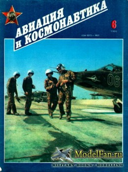 Авиация и космонавтика 6.1991 (июнь)