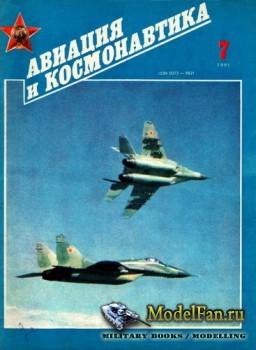 Авиация и космонавтика 7.1991 (июль)