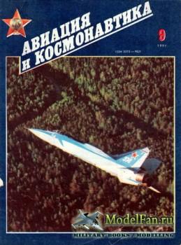 Авиация и космонавтика 9.1991 (Сентябрь)
