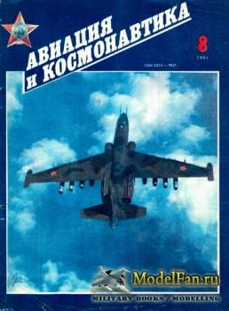 Авиация и космонавтика 8.1991 (август)