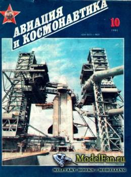 Авиация и космонавтика 10.1991 (Октябрь)