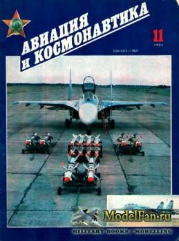 Авиация и космонавтика 11.1991 (ноябрь)