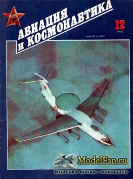 Авиация и космонавтика 12.1991 (декабрь)