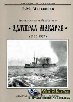Броненосные крейсера типа «Адмирал Макаров» (1906-1925) (Р.М. Мельников)