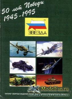Звезда (Zvezda) за 1995 год