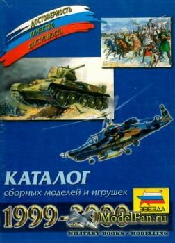 Звезда (Zvezda) за 1999-2000 год