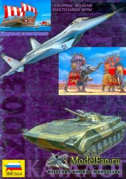 Звезда (Zvezda) за 2003 год
