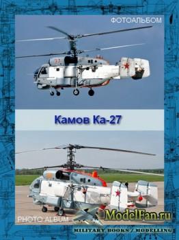 Авиация (Фотоальбом) - Камов Ка-27