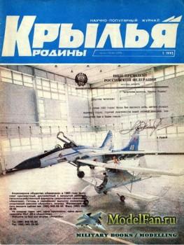 Крылья Родины №1(724) 1993