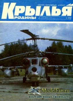 Крылья Родины №2(725) 1993