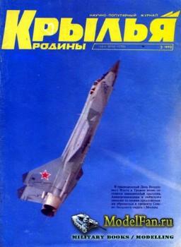 Крылья Родины №3(726) 1993