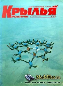 Крылья Родины №4(727) 1993