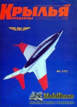 Крылья Родины №5(728) 1993