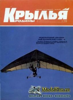 Крылья Родины №6(729) 1993