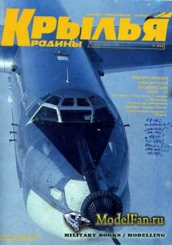 Крылья Родины №7(730) 1993