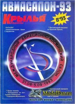 Крылья Родины №8(731) 1993