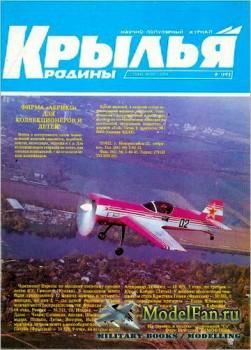 Крылья Родины №9(752) 1993