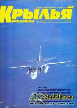 Крылья Родины №10(753) 1993