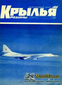 Крылья Родины №11(754) 1993