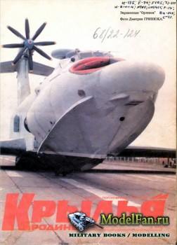 Крылья Родины №12(755) 1993