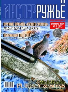 Мастер Ружьё №83 (Февраль) 2004