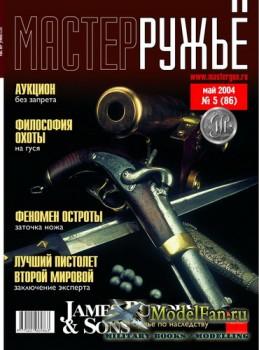 Мастер Ружьё №86 (Май) 2004