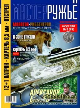 Мастер Ружьё №89 (Август) 2004