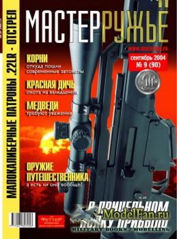 Мастер Ружьё №90 (Сентябрь) 2004
