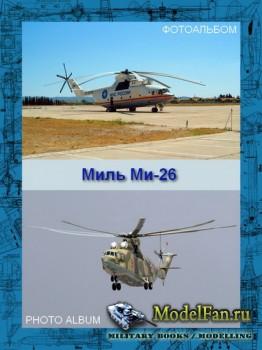 Авиация (Фотоальбом) - Миль Ми-26