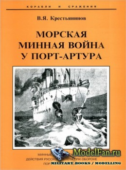 Морская минная война у Порт-Артура (В.Я. Крестьянинов)