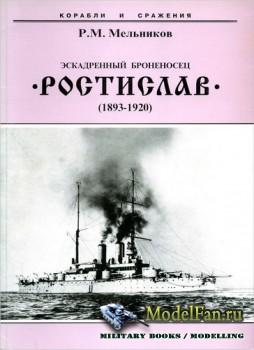 Эскадренный броненосец «Ростислав» (1893-1920) (Р.М. Мельников)
