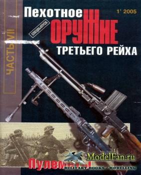 Оружие №1 2005 (Спецвыпуск) Пехотное оружие Третьего Рейха. Часть VII: Пуле ...