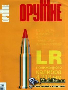 Оружие №2 2005
