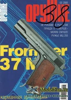 Оружие №3 2005