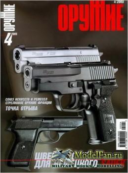 Оружие №4 2005