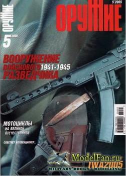 Оружие №5 2005