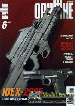 Оружие №6 2005
