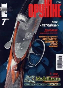 Оружие №7 2005