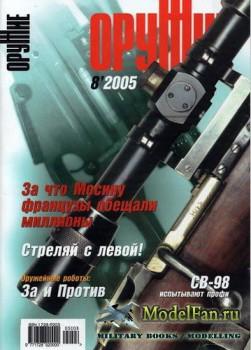Оружие №8 2005