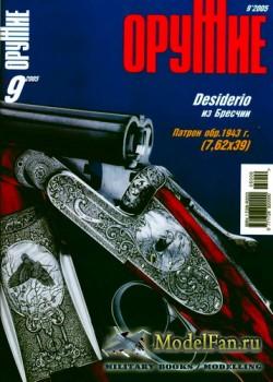 Оружие №9 2005