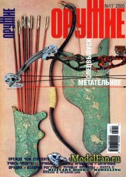Оружие №11 2005 (Спецвыпуск) Метательное оружие