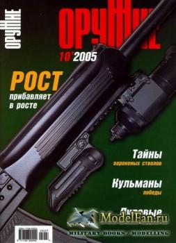 Оружие №10 2005