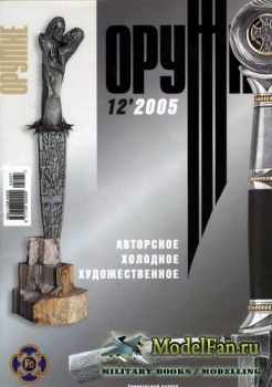Оружие №12 2005 Авторское холодное художественное оружие