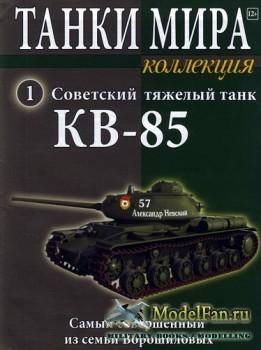 Танки Мира. Коллекция №1 - Советский тяжёлый танк КВ-85