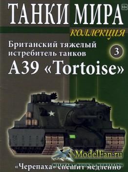 Танки Мира. Коллекция №3 - Британский тяжелый истребитель танков A39 «Torto ...